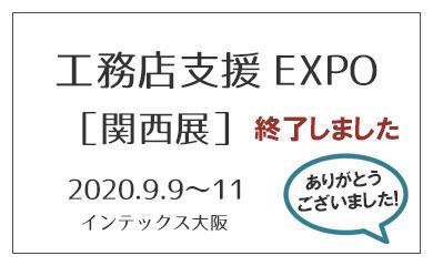 工務店支援EXPO関西展