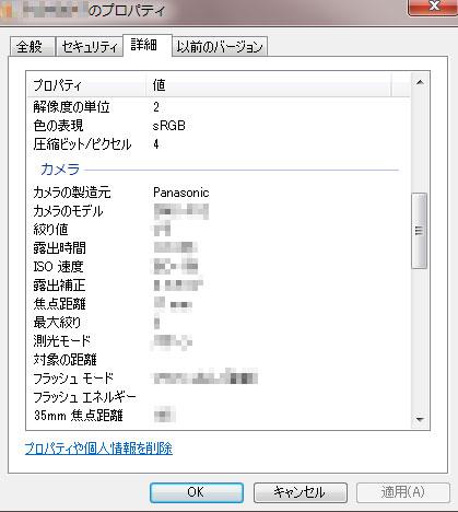 Exifデータの例