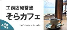 工務店経営塾 そらカフェ